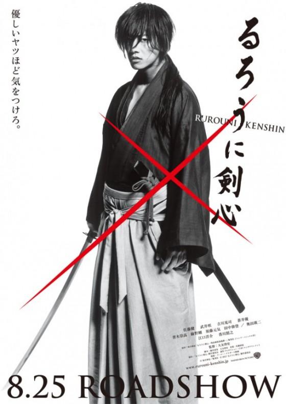 Rurouni Kenshin (Película)